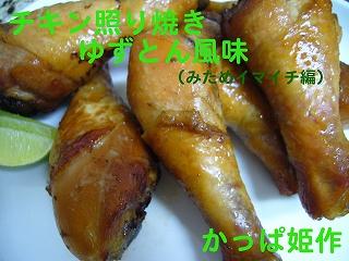 チキン照り焼きゆずとん風味(みためイマイチ)